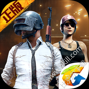 刺激战场(PUBG Mobile)国际版ios 苹果版