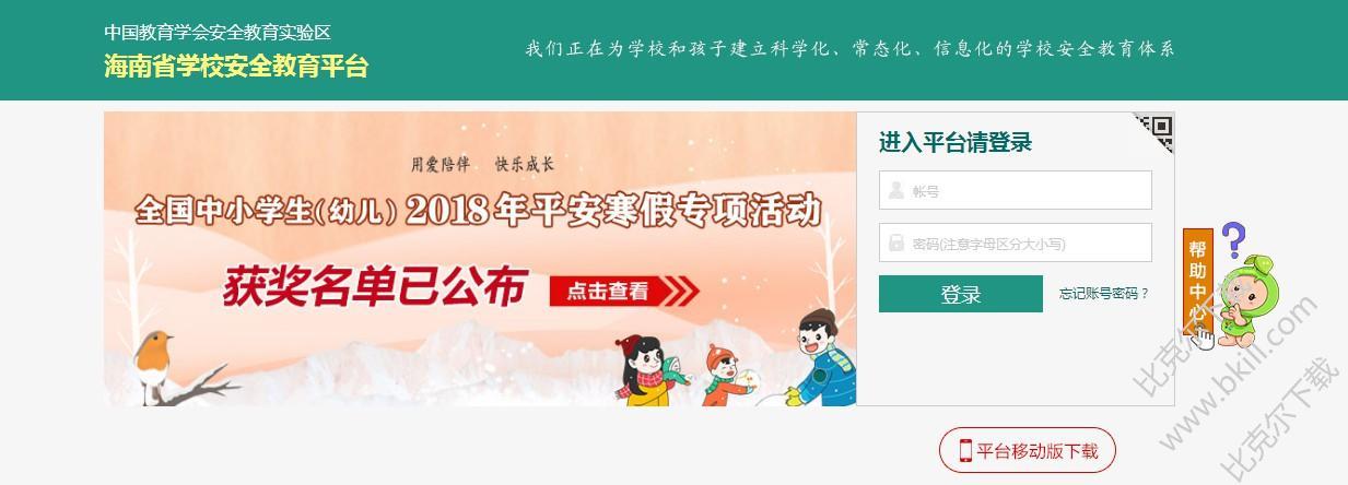 海南省�W校安全教育平�_