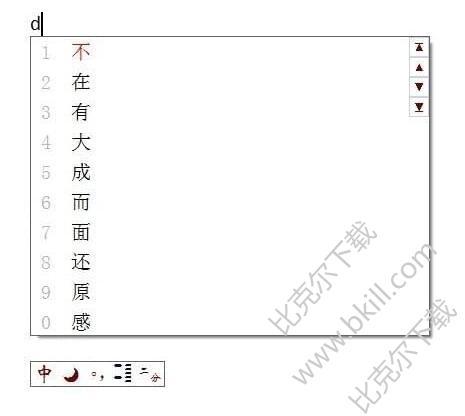 二分结构码/行云拼音双输入法