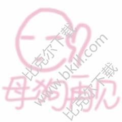 微信粉色系�u萌表情包 9枚高清版 最新版