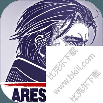 阿瑞斯病毒ios版 v1.0.2 安卓版