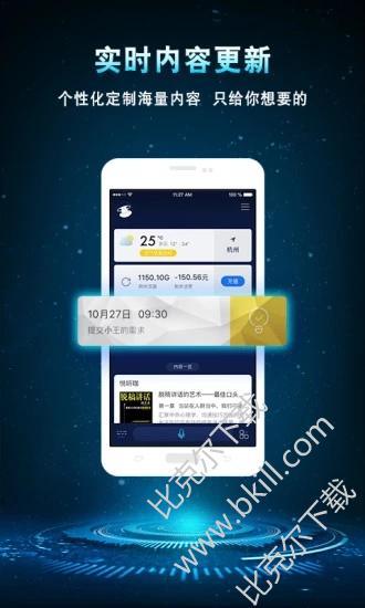 咪咕灵犀语音助手app(灵犀语音助手)