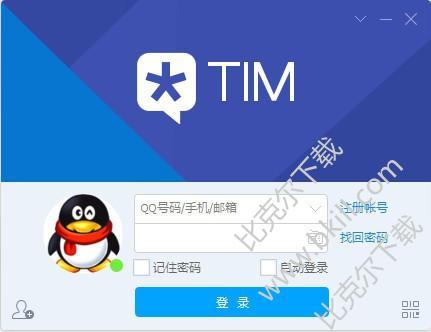 腾讯TIM软件体验版