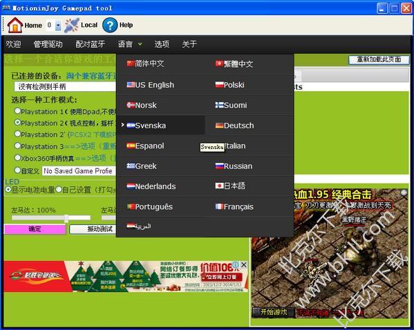 MotioninJoy Gamepad tool中文离线版