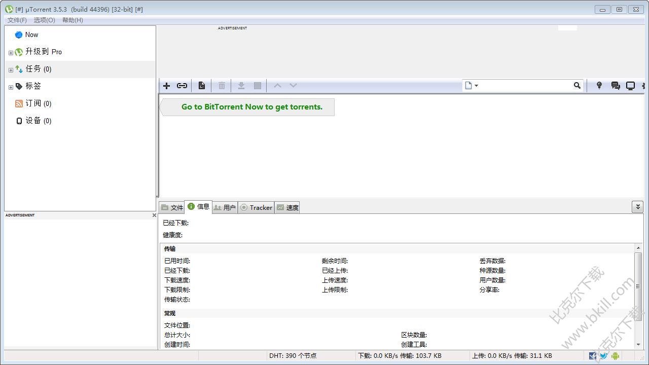 uTorrent (bt pt下载软件)