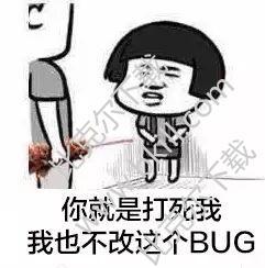 程序员bug表情包