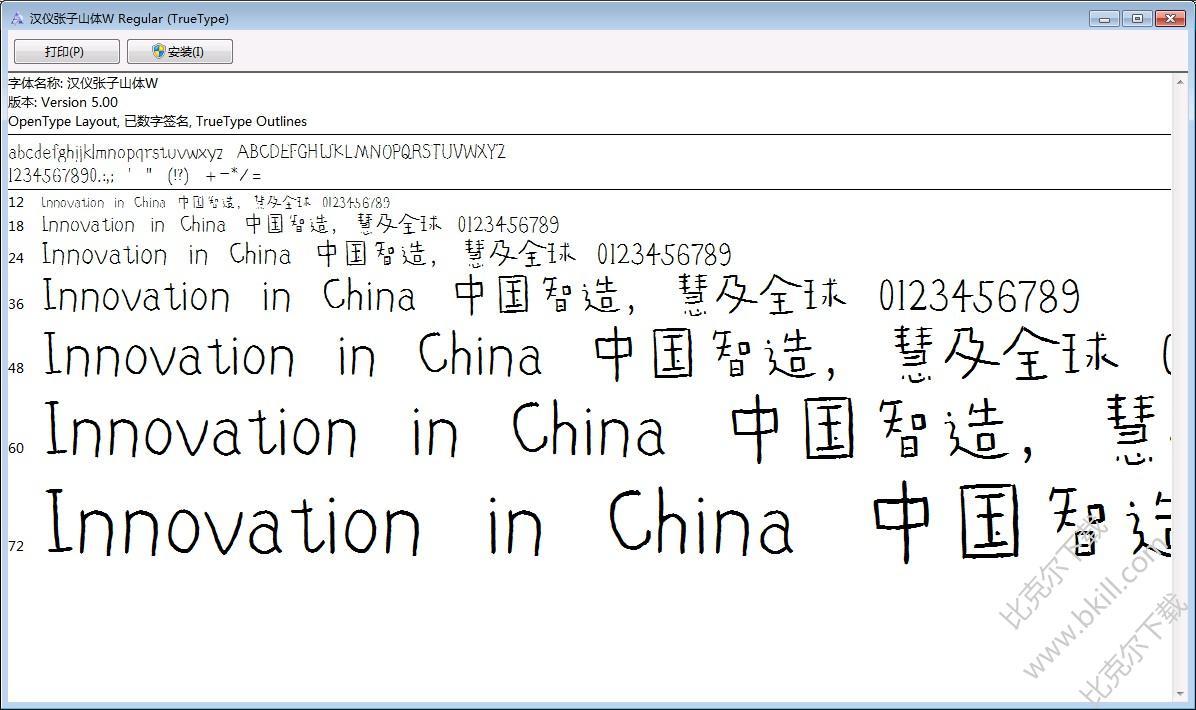 汉仪张子山体字体