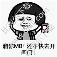 蘑菇�^�焊愕谖迦烁癖砬榘� 高清版