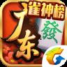 腾讯广东麻将官方版(腾讯广东麻将app) v1.5.2 安卓版
