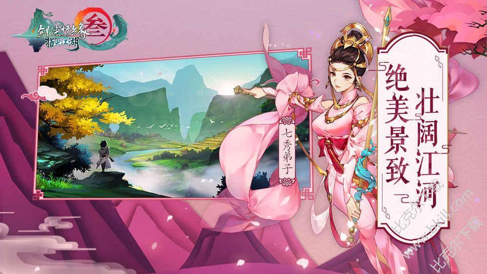 剑网3指尖江湖官方版(剑网3手游版)