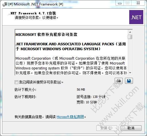 .NET Framework 4.7.1