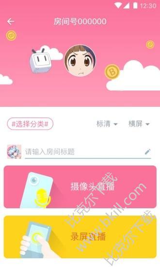 bilibili link app(bilibili直播姬app)