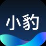 小豹AI音箱app v1.1.1 安卓版