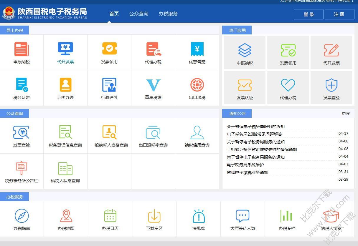 陕西国税电子税务局纳税人端