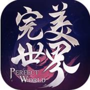 腾讯完美世界手游版 安卓版