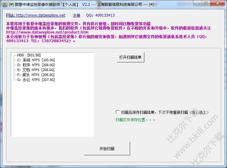 数擎中维监控视频恢复软件