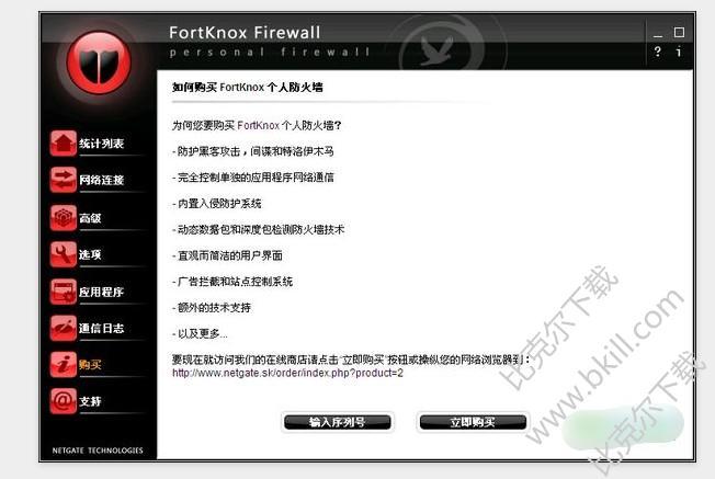 个人防火墙软件(FortKnox Firewall)