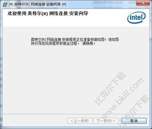 intel英特尔网络适配器驱动Win7 64位