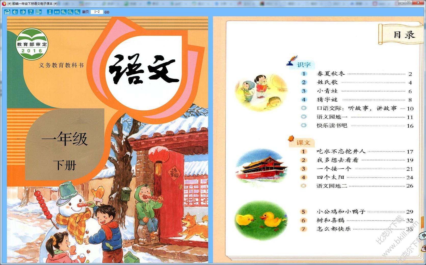 部编版小学一年级语文下册电子课本 pdf exe版图片