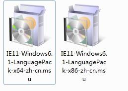 IE11简体中文语言包
