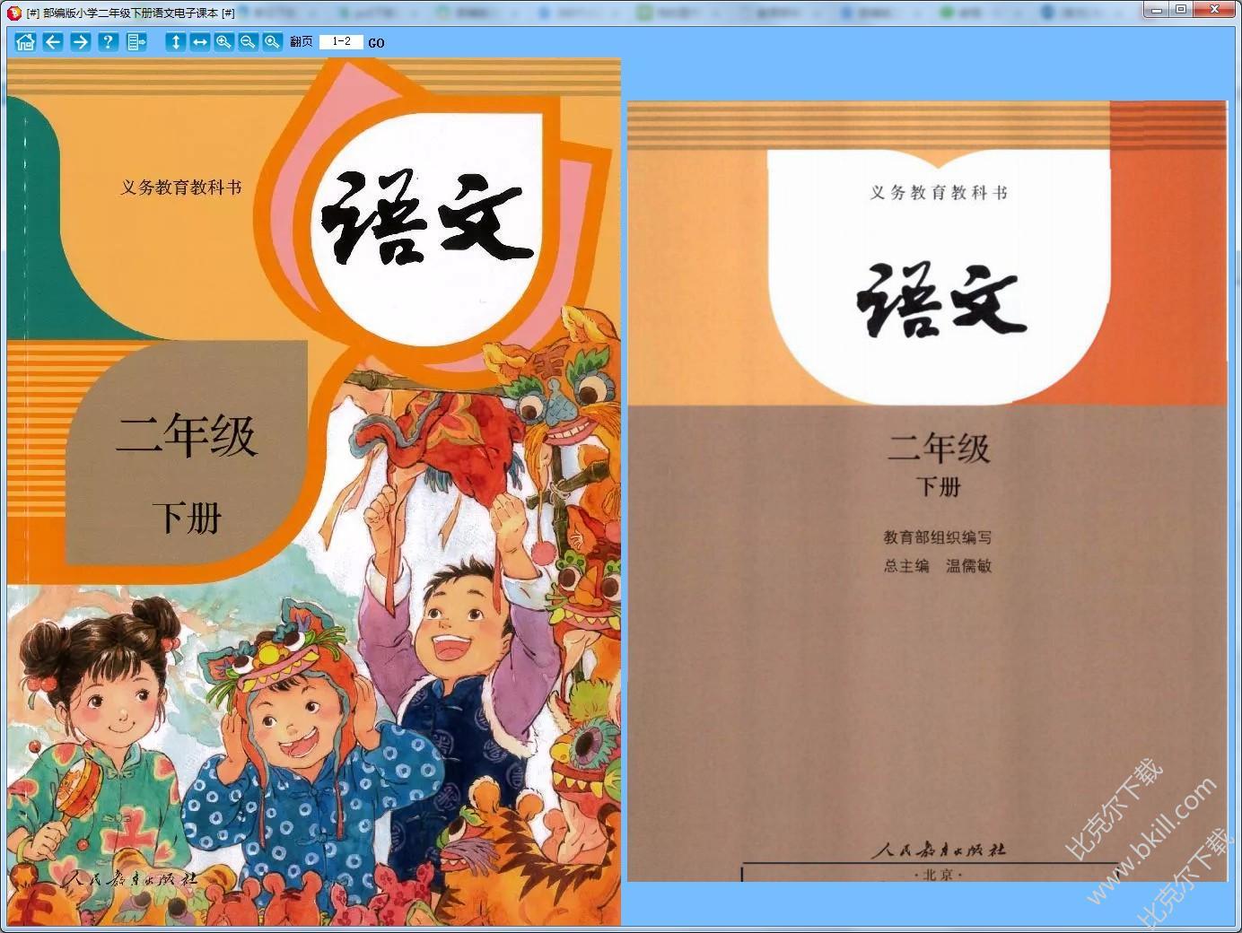 部编版小学二年级语文下册电子课本