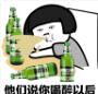 抖音醉酒歌表情包(�雀阶砭聘�MP3�Y源) 完整版