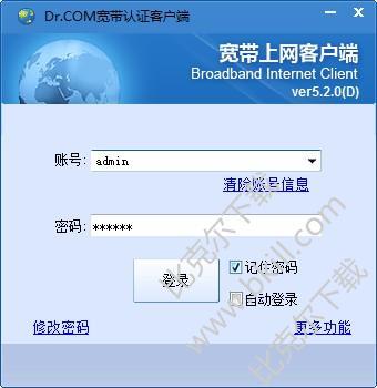 dr.com校园网客户端破解版(可共享WiFi)