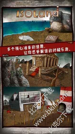 迷失岛游戏正式版