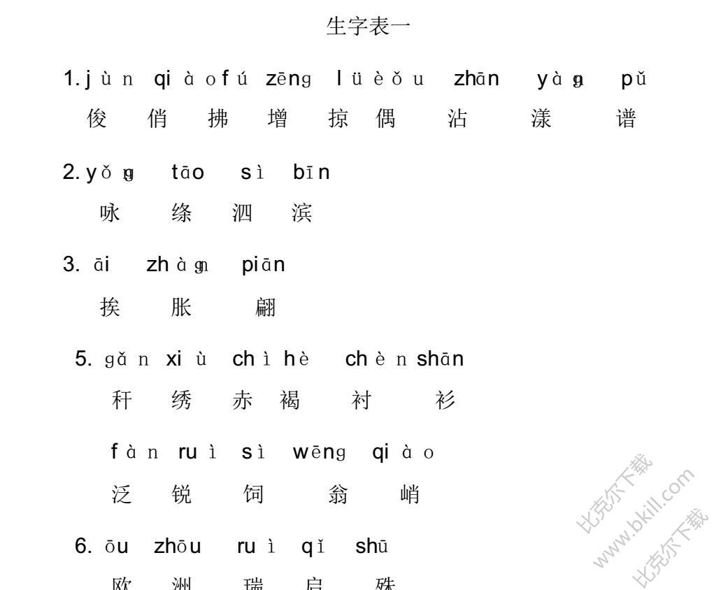 三年级语文下册生字表带拼音组词