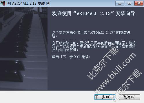 ASIO4all驱动 2.9 中文版
