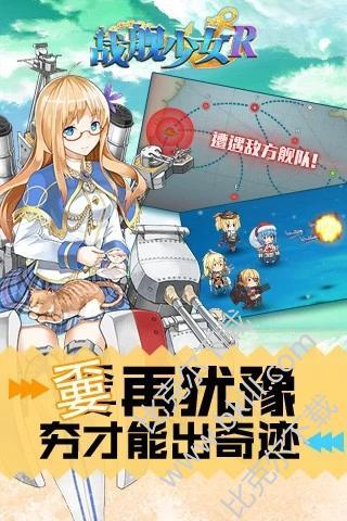 战舰少女R腾讯版