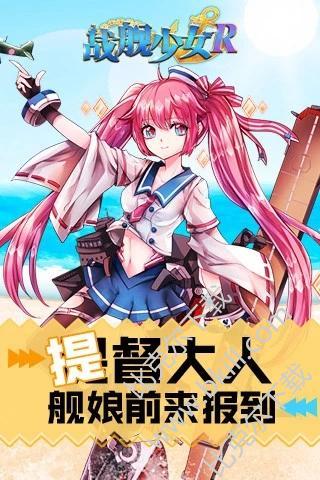 战舰少女R九游版