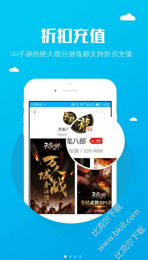 UU手游app(UU手游应用市场)