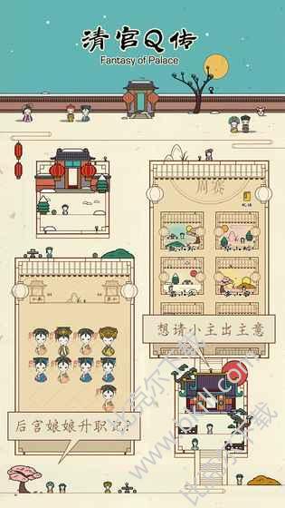 清宫Q传手游官方版