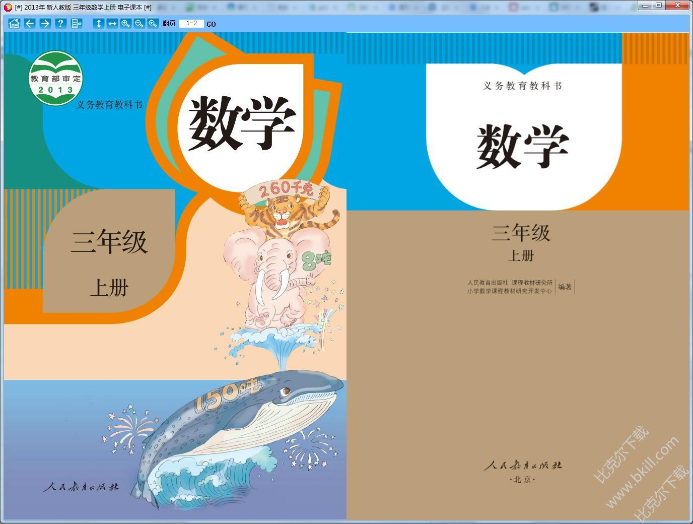 数学教材_新人教版小学三年级数学上册电子课本 pdf exe 彩色电子版