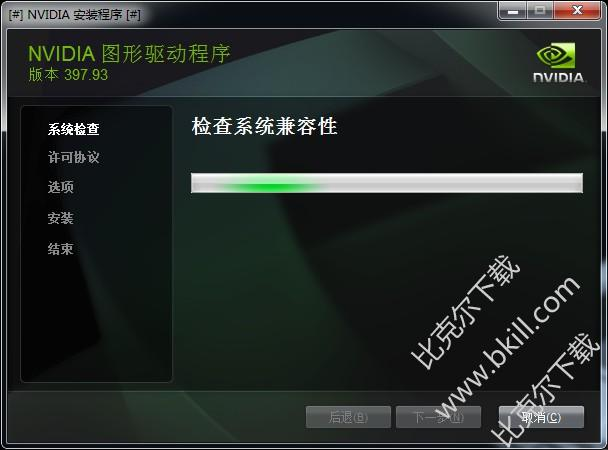 英伟达Nvidia GeForce GTX显卡驱动(GeForce Game Ready Driver)
