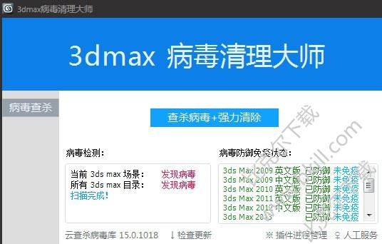 3Dmax病毒清理大��