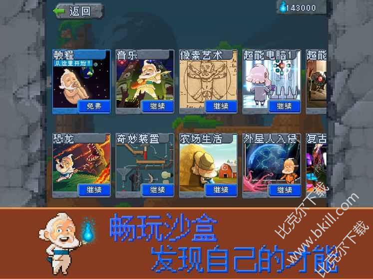 沙盒2无限金币内购破解汉化版(沙盒进化2破解版中文版)