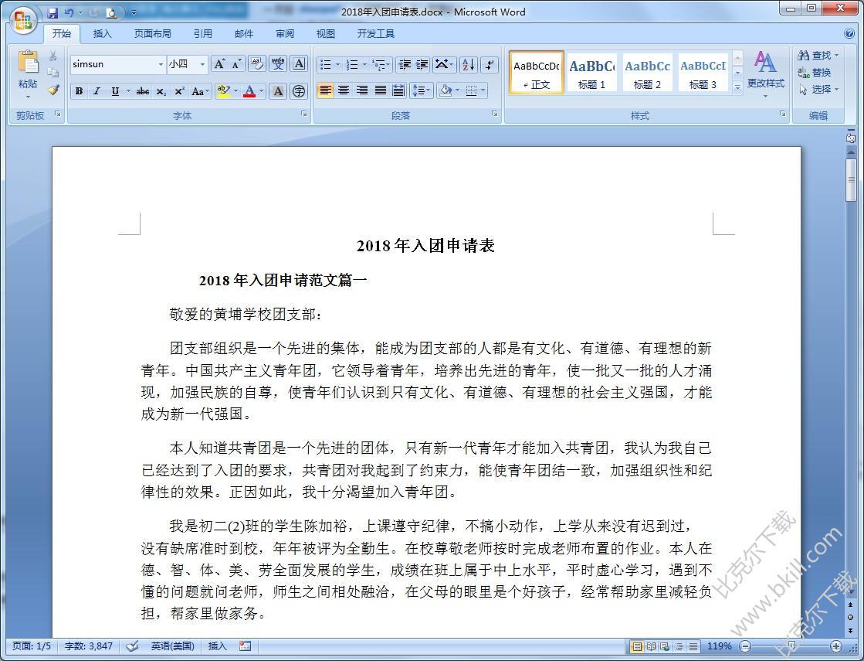中国共青团入团申请书范文|2018中国共青团入团申请表图片