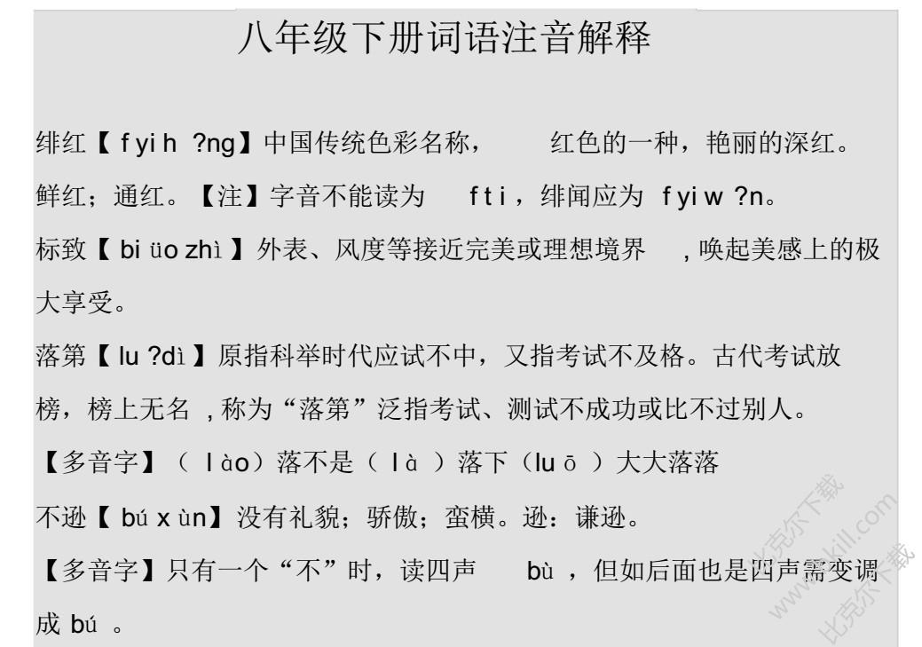 初二语文学习习惯_人教版初二语文下册生字表|人教版八年级语文下册生字词表下载 ...