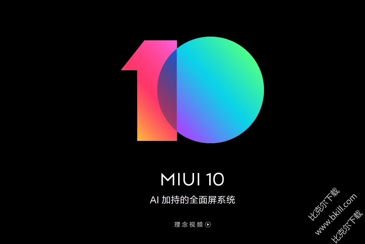 小米miui10官方版