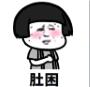 蘑菇�^潮汕�表情包 9枚高清版 ��文字版