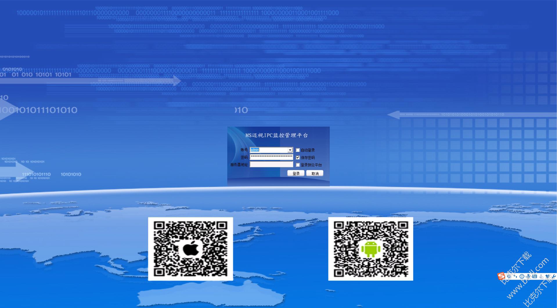 MS迈视视频监控软件