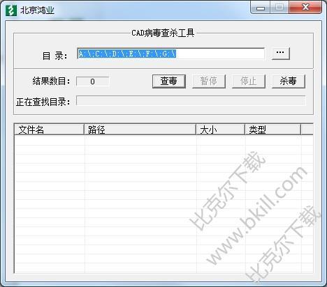北京鸿业CAD病毒查杀工具