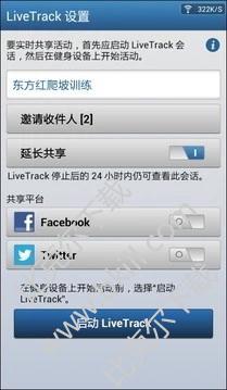 佳明connect app(Garmin Connect Mobile)