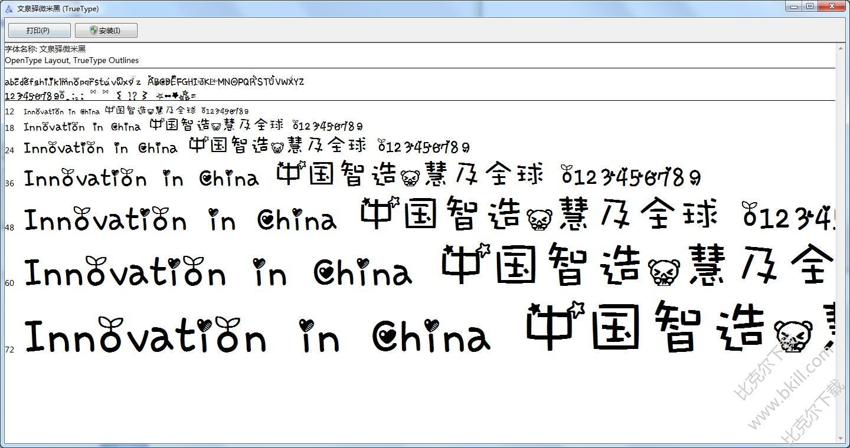文泉驿微米黑字体