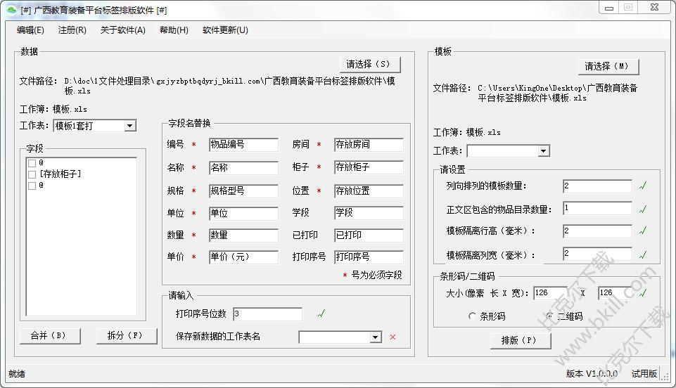 广西教育装备平台标签排版软件