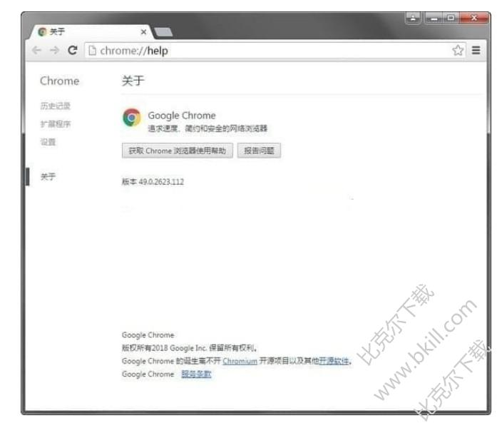 谷歌浏览器XP版