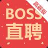 boss直聘高薪版app v6.020 安卓版