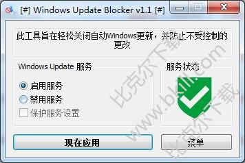 Windows自动更新关闭工具(Windows Update blocker)